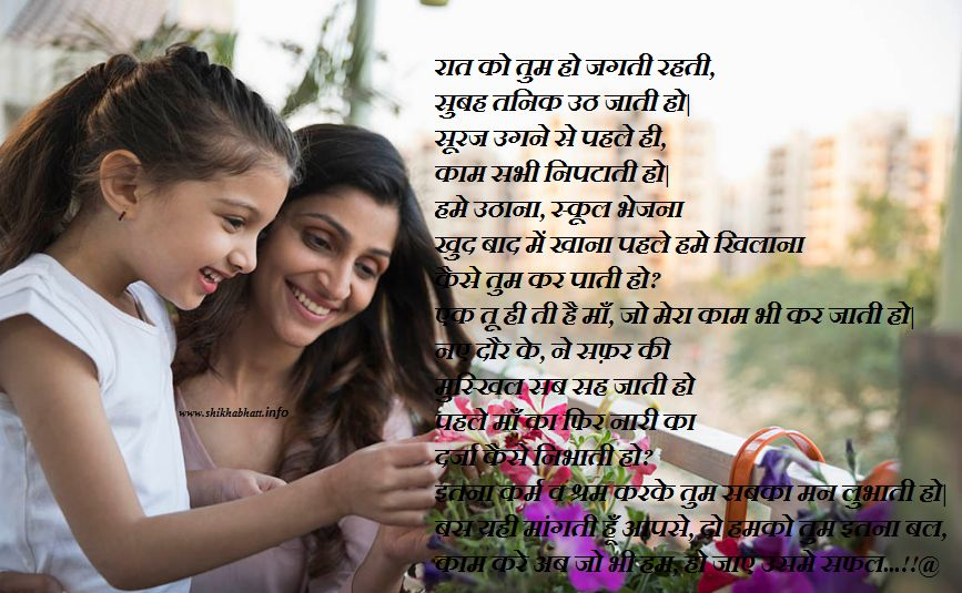 Mother's Day Poems in Hindi