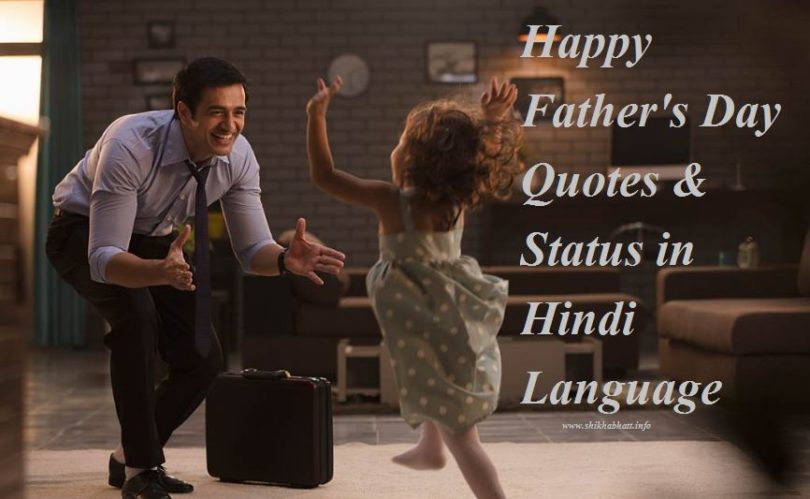 Father's Day Quotes in Hindi