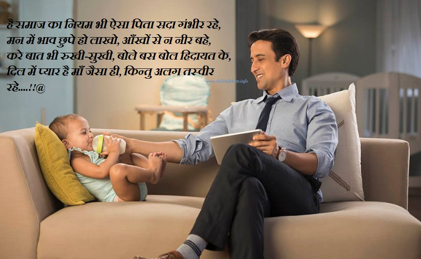 status for father in hindi